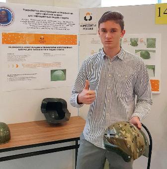 Школьник из Ховрина помог разработать шлем для парашютных видов спорта