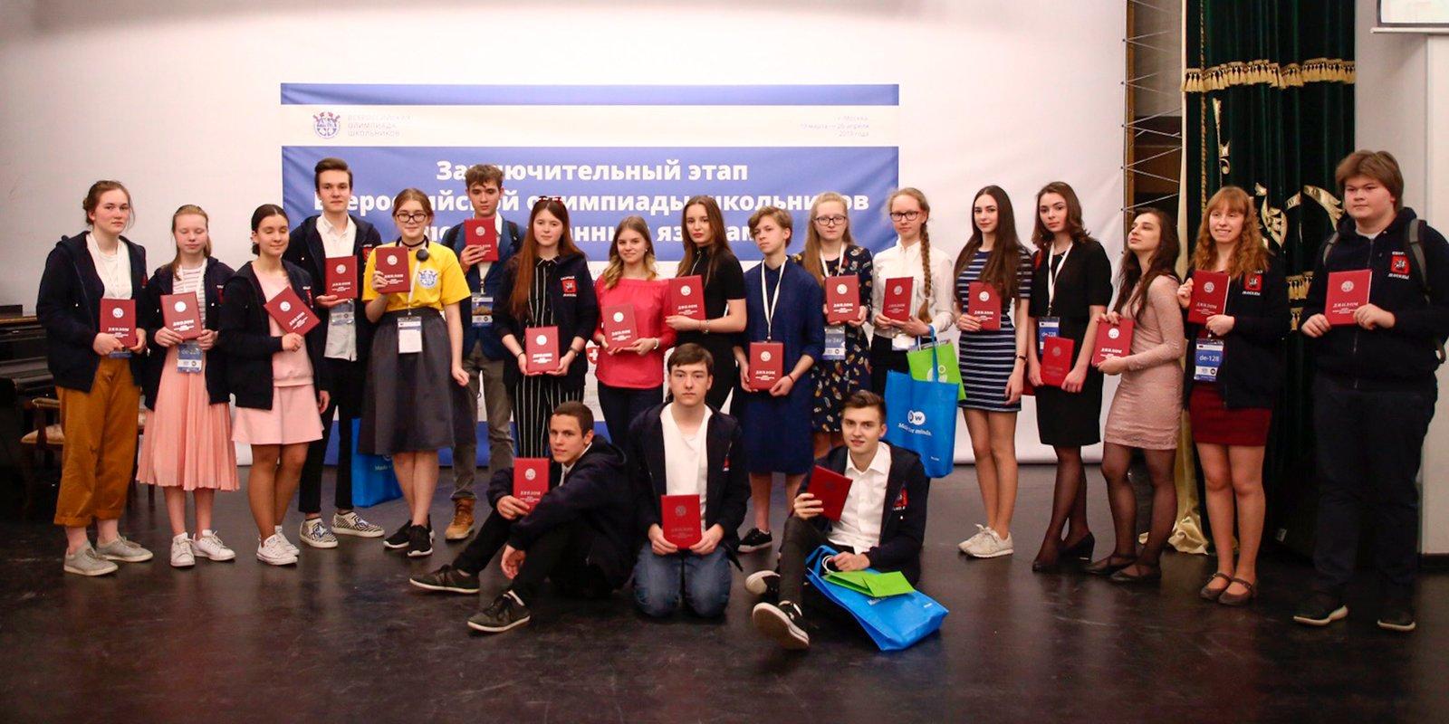 Школьники Москвы завершили всероссийскую олимпиаду с 220 дипломами по пяти предметам