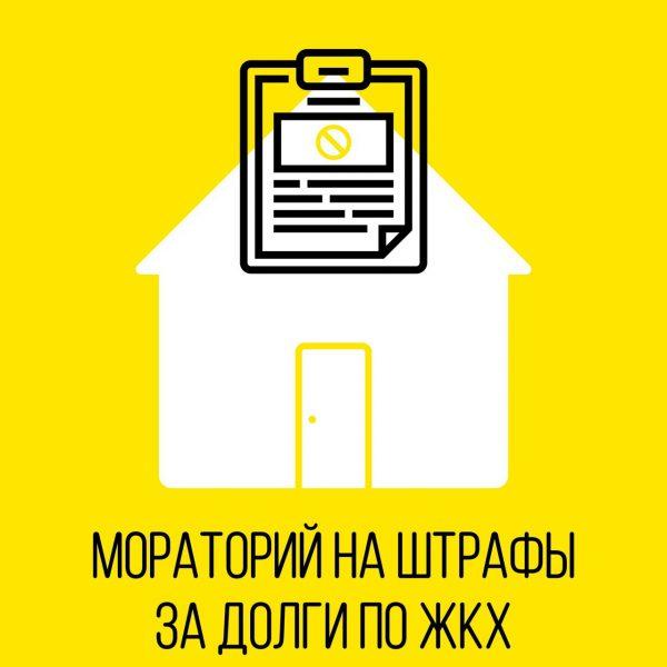 Должники по ЖКУ до конца года не будут платить штрафы